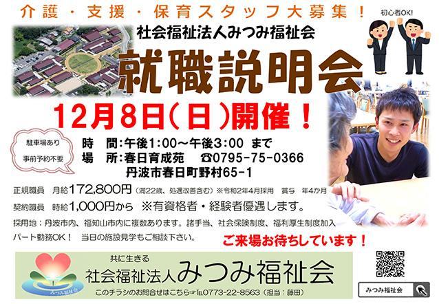 03_就職説明会チラシ2019_12_8